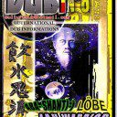 Culture Dub n°06 page 1 Couverture n°6 Septembre 2012